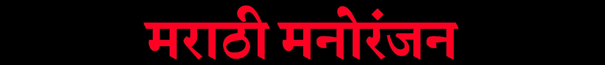Marathi Entertainment